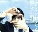 【中古】 俺たちの明日(初回版) /エレファントカシマシ 【中古】afb