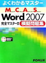 【中古】 よくわかるマスター Microsoft Certified Application Specialist Microsoft Office Word2 【中古】afb