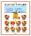 【中古】 はじめてであうすうがくの絵本(1) /安野光雅【著】 【中古】afb
