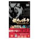 【中古】 やるドラ ポータブル サンパギータ /PSP 【中古】afb