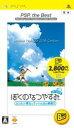 【中古】 ぼくのなつやすみポータブル ムシムシ博士とてっぺん山の秘密!! PSP THE BEST /PSP 【中古】afb