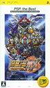 【中古】 スーパーロボット大戦MX ポータブル PSP THE BEST /PSP 【中古】afb