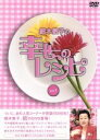 【中古】 細木数子の幸せのレシピ vol.1 /細木数子 【中古】afb