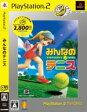 【中古】 みんなのテニス PlayStation2 the Best /PS2 【中古】afb