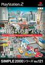【中古】 THE ぼくの街づくり2 ?街ingメーカー2.1? SIMPLE 2000シリーズ Vo