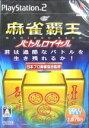 【中古】 麻雀覇王 バトルロイヤル マイコミBEST /PS2 【中古】afb