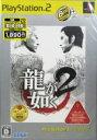【中古】 龍が如く2 PlayStation2 the Best /PS2 【中古】afb