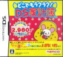 どこでもラクラク!DS家計簿(スペシャルプライス版) /ニンテンドーDS afb