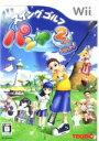【中古】 スイングゴルフ パンヤ 2ndショット! /Wii 【中古】afb