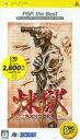 【中古】 煉獄 RENGOKU THE TOWER OF PURGATORY PSP the Best(再販) /PSP 【中古】afb