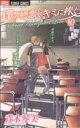 【中古】 僕の初恋をキミに捧ぐ(10) フラワーC/青木琴美(著者) 【中古】afb