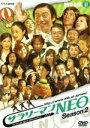 【中古】 NHK DVD サラリーマンNEO SEASON−2 DVD−BOXII /生瀬勝久,沢村一樹,田口浩正,中越典子 【中古】afb