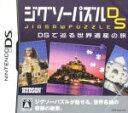 【中古】 ジグソーパズルDS DSで巡る世界遺産の旅 /ニンテンドーDS 【中古】afb