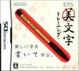 ショッピング中古 【中古】 DS美文字トレーニング /ニンテンドーDS 【中古】afb