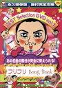 【中古】 フリフリSong Book BEST SELECTION Vol.1 /(趣味/教養) 【中古】afb