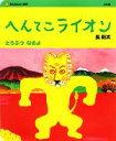 【中古】 へんてこライオン どうぶつなのよ おひさまのミニ絵本/長新太【作・絵】 【中古】afb