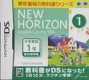 【中古】 NEW HORIZON English Course 1DS /ニンテンドーDS 【中古】afb