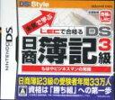【中古】 本気で学ぶ LECで合格る DS日商簿記3級 /ニンテンドーDS 【中古】afb
