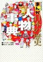 【中古】 まんが日本の歴史人物事典 ビッグ・コロタン/小西聖...