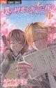 【中古】 僕の初恋をキミに捧ぐ(11) フラワーC/青木琴美(著者) 【中古】afb