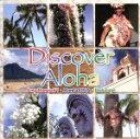 (オムニバス),エイミー・ハナイアリイ,マノアDNA,ホルナペ販売会社/発売会社:(株)ポニーキャニオン((株)ポニーキャニオン)発売年月日:2008/06/18JAN:4988013554245ハワイ州観光局『Discover Aloha』の2007年度、2008年度オフィシャル・テーマ・ソング他を収録したハワイアン・コンピレーション・アルバム。優しく甘い歌声のエイミー・ハナイアリイと、ポップなマノア・DNAらの歌唱によるハワイアン・ソングを収録。 (C)RS