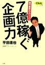 【中古】 7億稼ぐ企画力 旅行業界のカリスマ Clickシリーズ/平田進也【著】 【中古】afb
