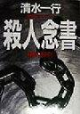 【中古】 殺人念書 雛の葬列 青樹社文庫/清水一行(著者) 【中古】afb