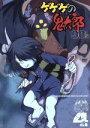 【中古】 ゲゲゲの鬼太郎90's(4) 1996年[第4シリ...
