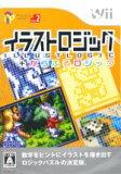 【中古】 パズルシリーズ Vol.2 イラストロジック+からふるロジック /Wii 【中古】afb