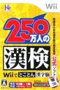 【中古】 財団法人日本漢字能力検定協会公式ソフト 250万人の漢検〜Wiiでとことん漢字脳〜  /Wii 【中古】afb