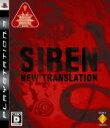 SIREN(初代) SIREN(サイレン) PS4版「SIREN」 トロフィー機能も実装して海外で配信中