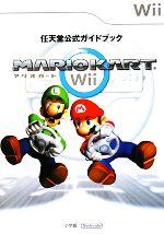 【中古】 任天堂公式ガイドブック マリオカートWii /任天堂【監修】 【中古】afb
