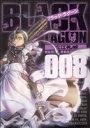 【中古】 ブラック・ラグーン(008) サンデーGXC/広江礼威(著者) 【中古】afb