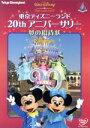 【中古】 東京ディズニーランド20thアニバーサリー/夢の招待状 /(ディズニー) 【中古】afb