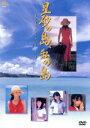 【中古】 星砂の島、私の島〜アイランド・ドリーミン