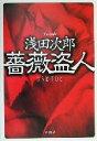 【中古】 薔薇盗人 /浅田次郎(著者) 【中古】afb