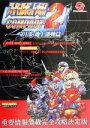 【中古】 スーパーロボット大戦COMPACT2(第1部) 地上激動篇 ワンダースワン必勝法スペシャル/ゲーム攻略本(その他) 【中古】afb