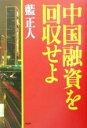 ショッピング融資 【中古】 中国融資を回収せよ /藍正人(著者) 【中古】afb