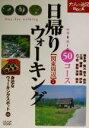 【中古】 日帰りウォーキング関東周辺(1) 大人の遠足BOOK/JTBパブリッシング(その他) 【中古】afb