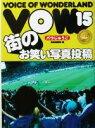 【中古】 VOW(15) 街のお笑い写真投稿 /宝島編集部(編者) 【中古】afb