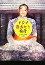 【中古】 アジア『罰当たり』旅行 /丸山ゴンザレス【著】 【中古】afb