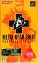 【中古】 METAL GEAR SOLID ポータブル・オプスプラス<デラックスパック> /PSP