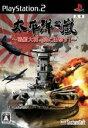 【中古】 太平洋の嵐 〜戦艦大和、暁に出撃す〜 /PS2 【中古】afb