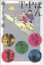 【中古】 T・Pぼん(スペシャル版)(1) 希望Cスペシャル/藤子・F・不二雄(著者) 【中古】afb