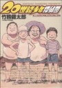【中古】 20世紀少年探偵団 ビッグCスペシャル/竹熊健太郎(著者) 【中古】afb