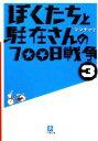【中古】 ぼくたちと駐在さんの700日戦争(3) 小学館文庫/ママチャリ【著】 【中古】afb