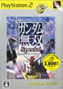 【中古】 ガンダム無双Special PlayStation 2 The Best /PS2 【中古】afb