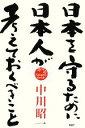 【中古】 日本を守るために日本人が考えておくべきこと /中川昭一【著】 【中古】afb