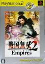 【中古】 戦国無双2 Empires PlayStation2 the Best /PS2 【中古】afb