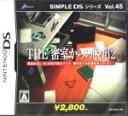 【中古】 THE 密室からの脱出 2 SIMPLE DSシリーズVol.45 /ニンテンドーDS 【